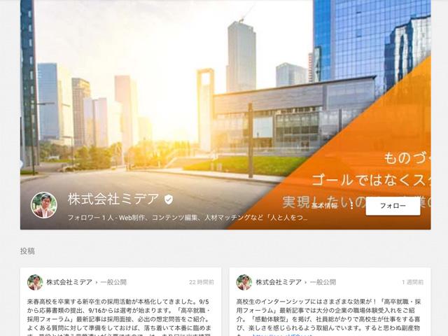 ミデアのGoogle+ページをご紹介します!