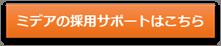 ミデア採用ページボタン