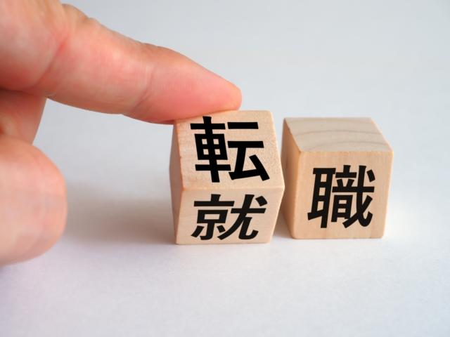 モノ・コト・ヒト…キャリアを広げる3つのポイント