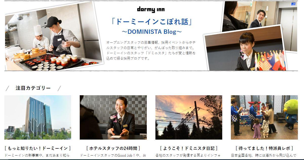 株式会社共立メンテナンス様「ドミニスタブログ」制作事例