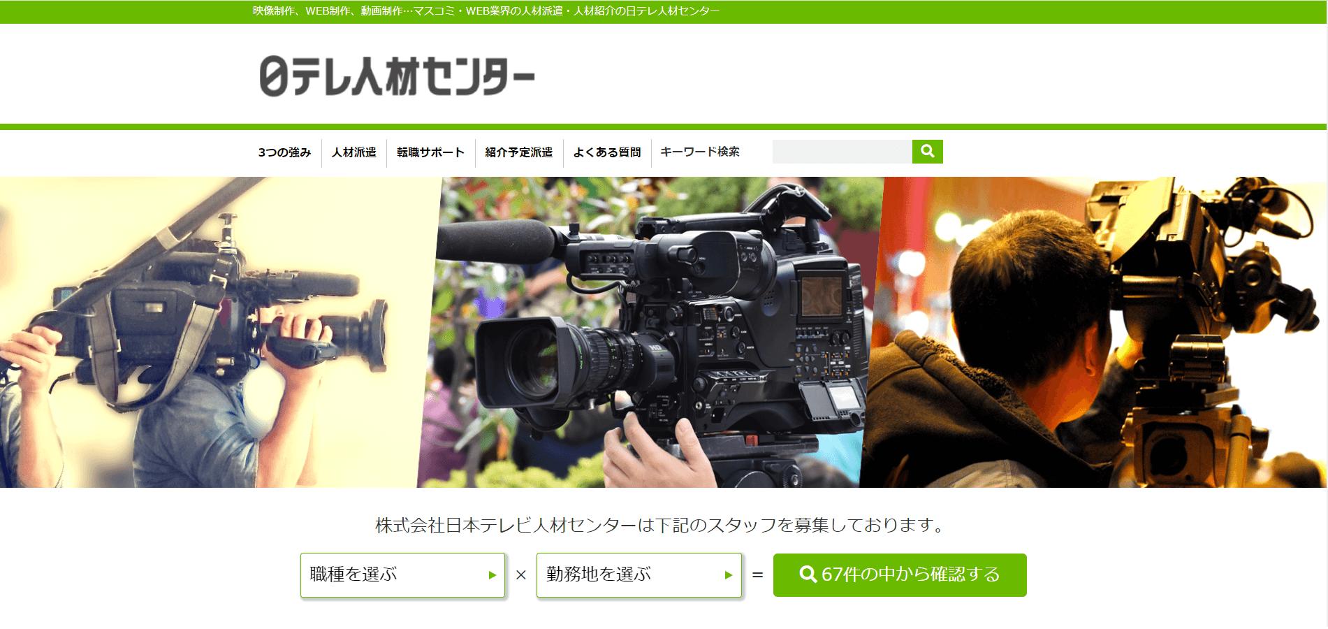 株式会社日本テレビ人材センター採用サイト制作事例